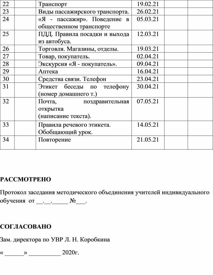 Транспорт 19.02.21 23