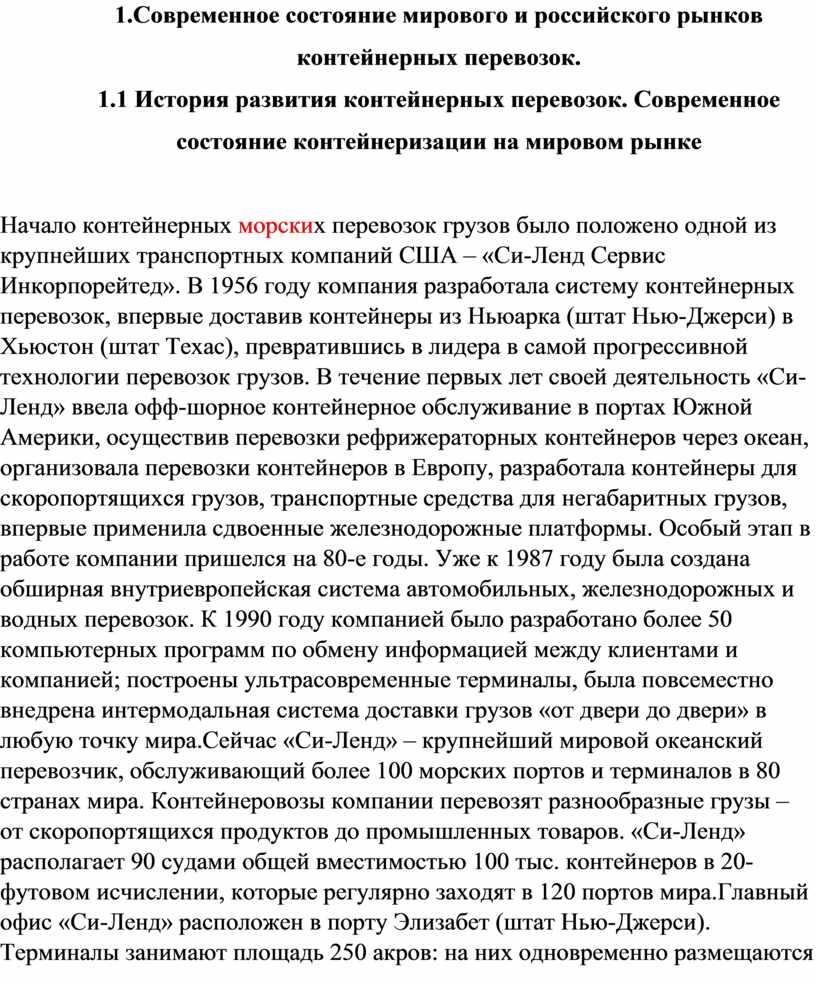 Современное состояние мирового и российского рынков контейнерных перевозок