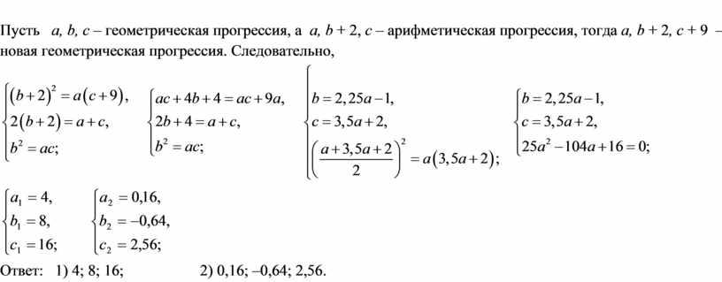 Пусть a , b , c – геометрическая прогрессия, а a , b + 2 , c – арифметическая прогрессия, тогда a , b +…