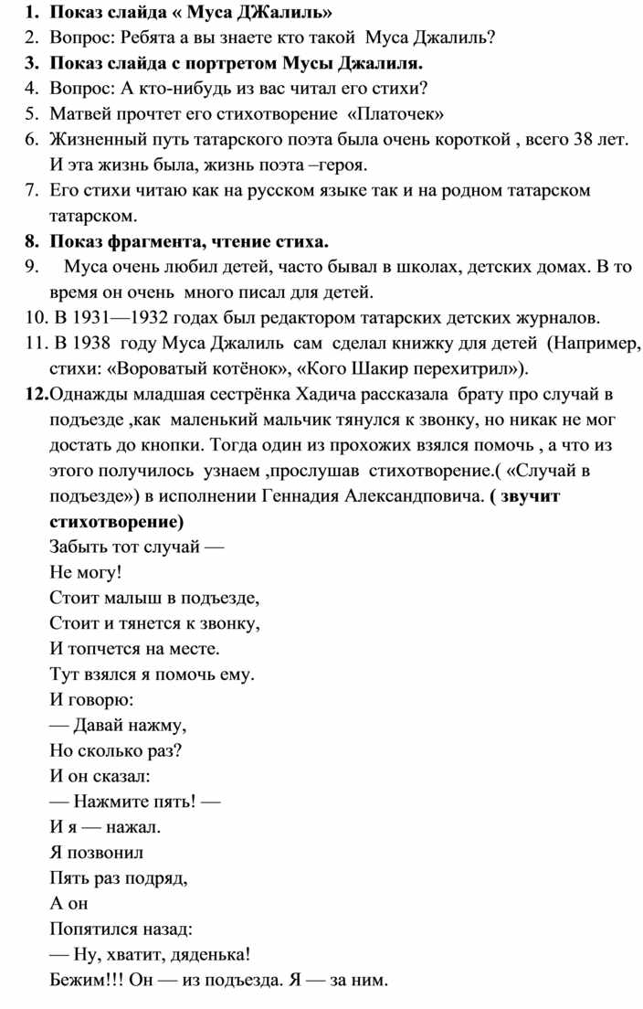 Памяти Муса Джалиля