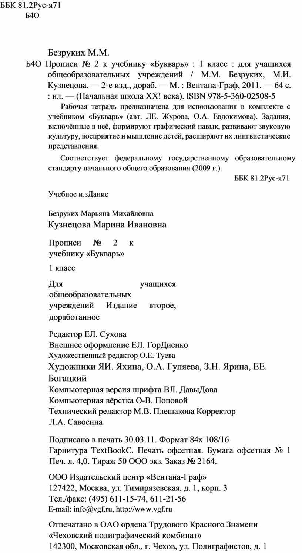 ББК 81.2Рус-я71 Б4О Безруких