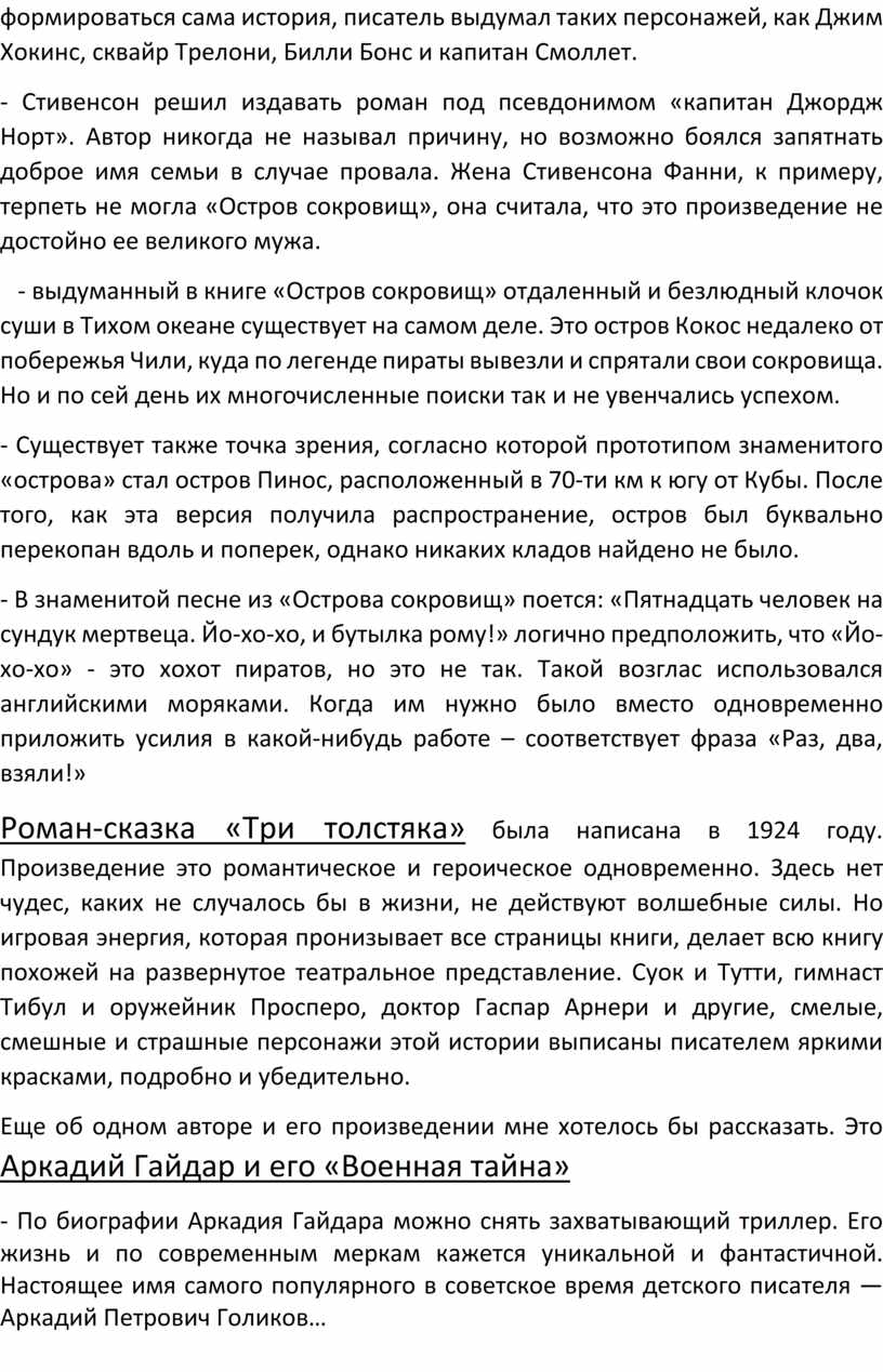 Джим Хокинс, сквайр Трелони, Билли