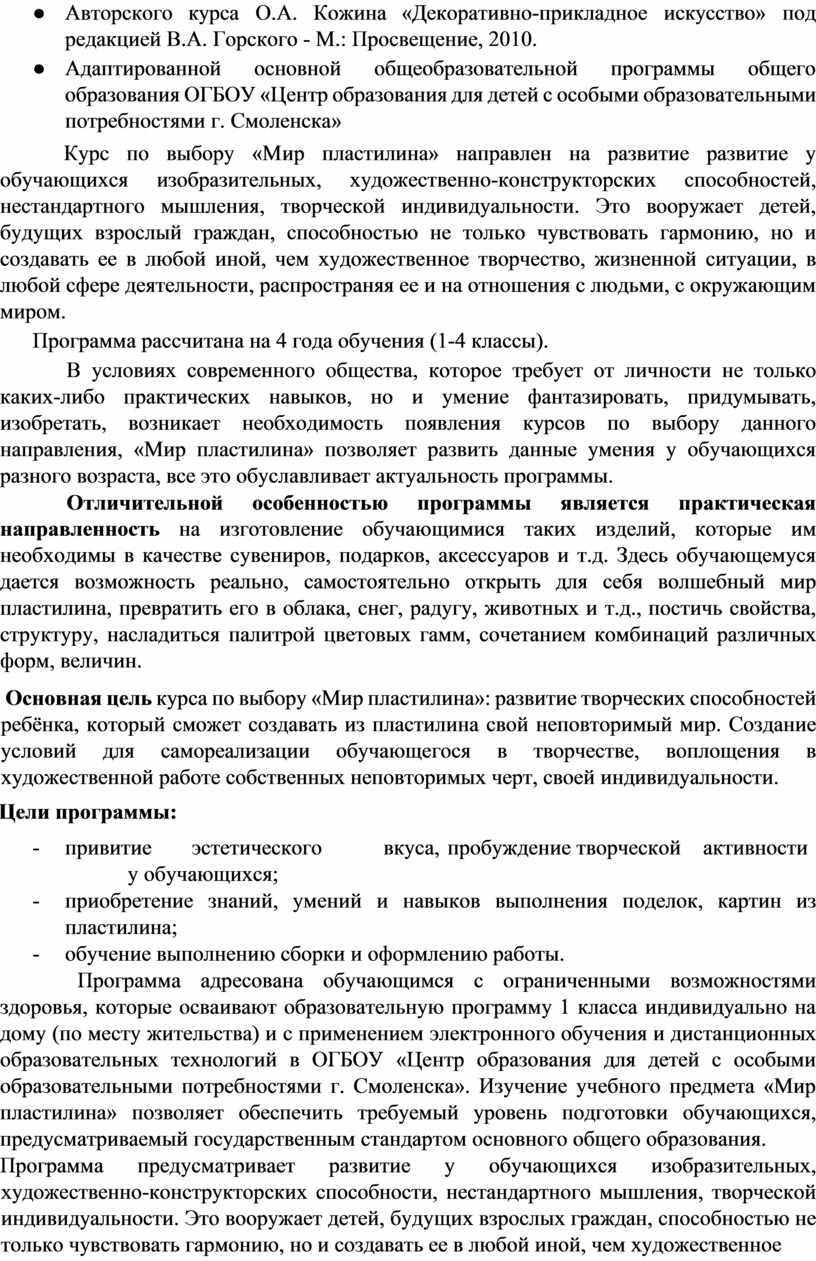 Авторского курса О.А. Кожина «Декоративно-прикладное искусство» под редакцией
