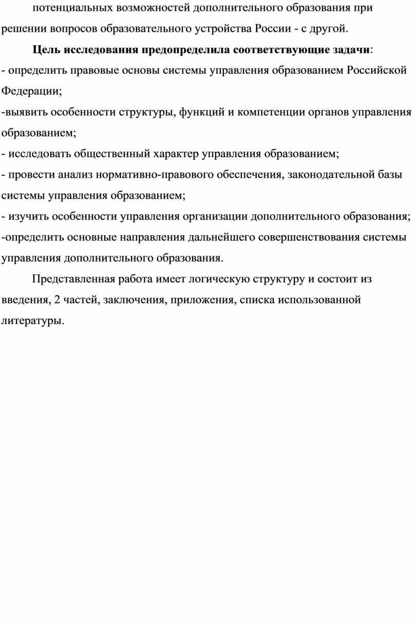 России - с другой. Цель исследования предопределила соответствующие задачи : - определить правовые основы системы управления образованием