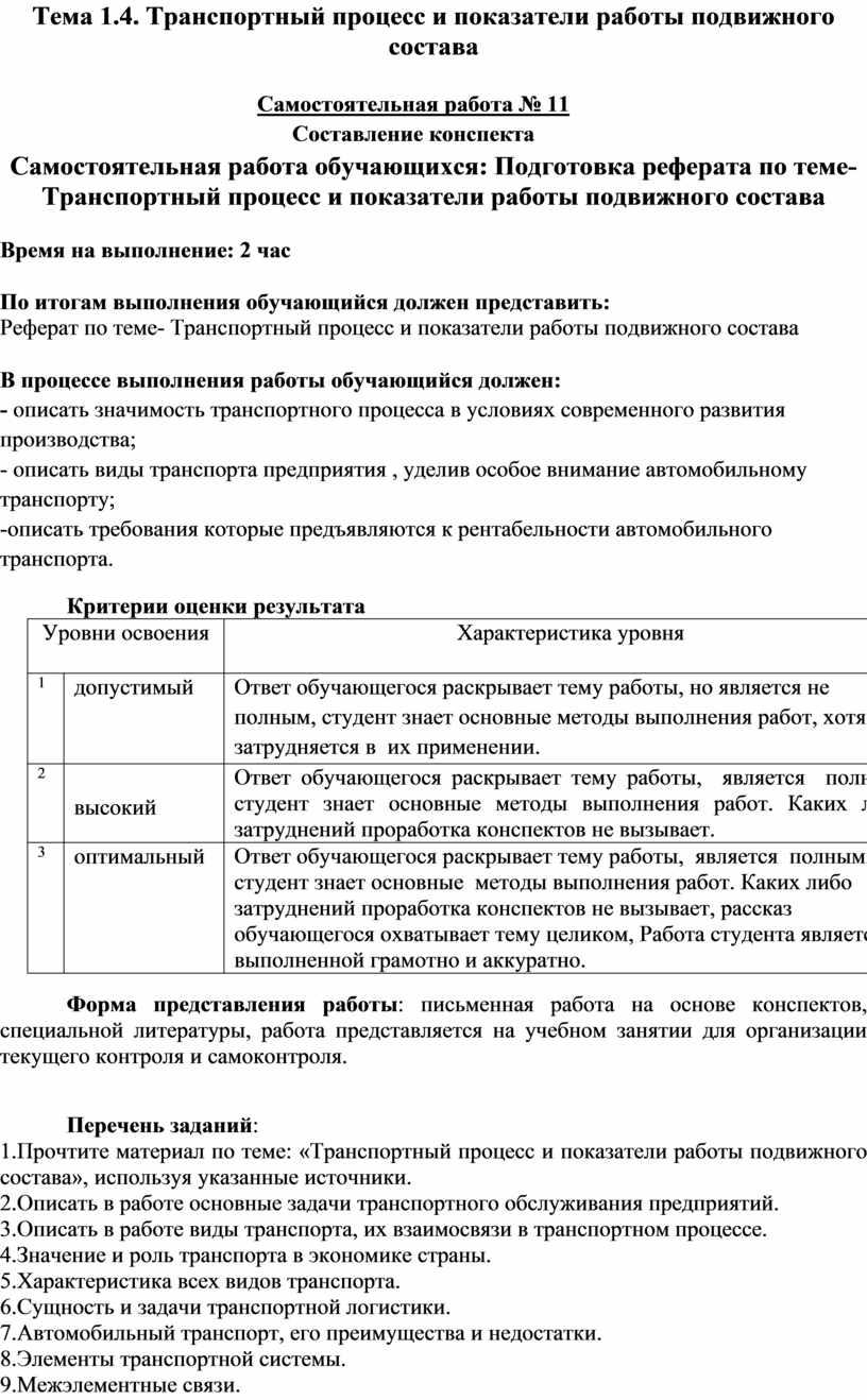 Тема 1.4. Транспортный процесс и показатели работы подвижного состава