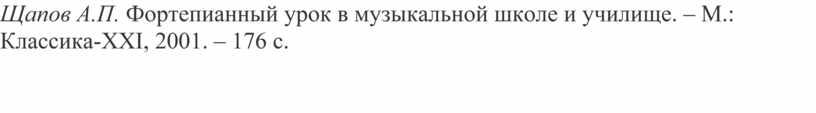Щапов А.П. Фортепианный урок в музыкальной школе и училище