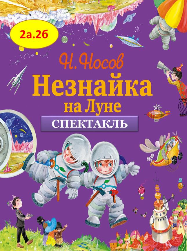 СПЕКТАКЛЬ 2а.2б