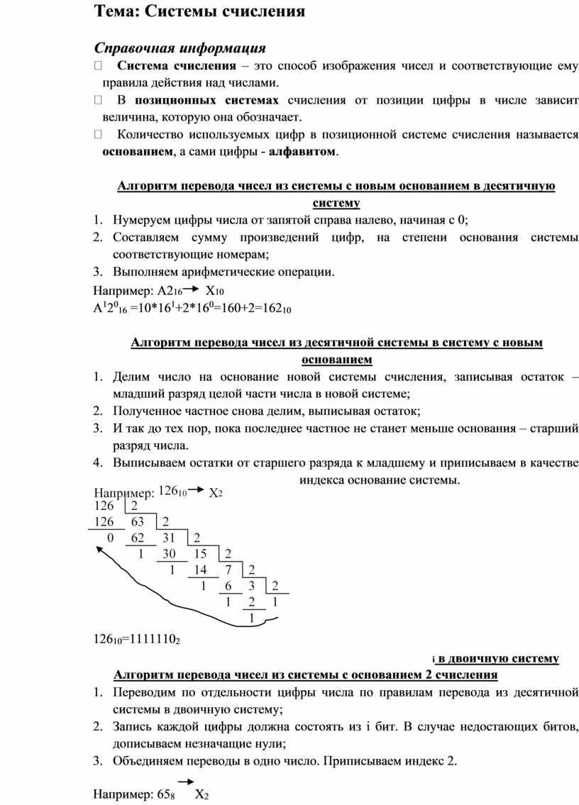 Тема: Системы счисления
