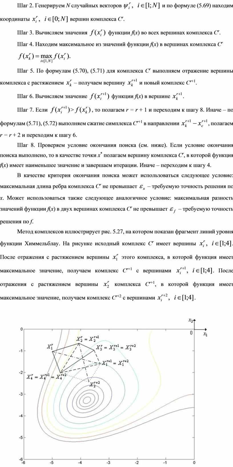 Шаг 2. Генерируем N случайных векторов и по формуле (5