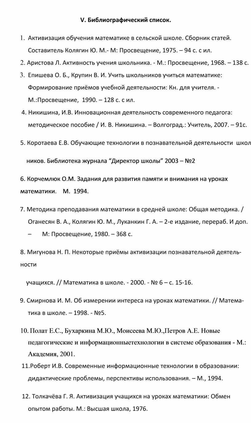 V. Библиографический список. 1