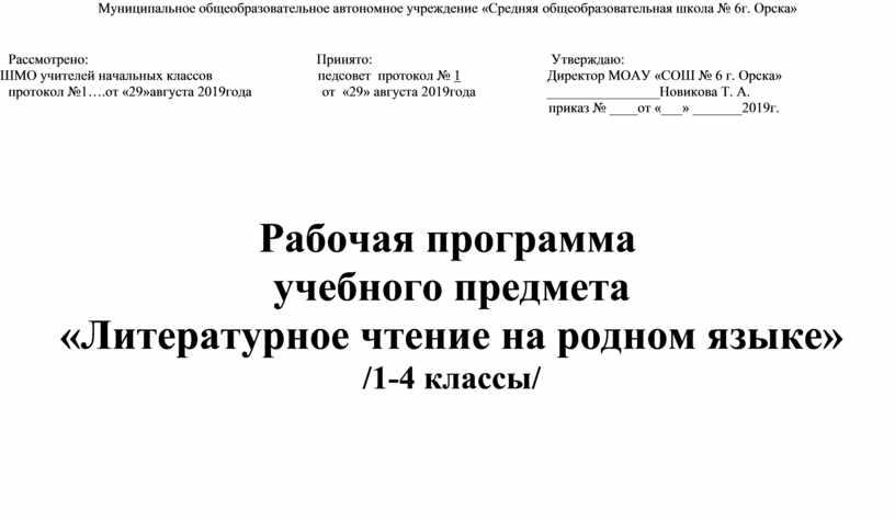 Муниципальное общеобразовательное автономное учреждение «Средняя общеобразовательная школа № 6г