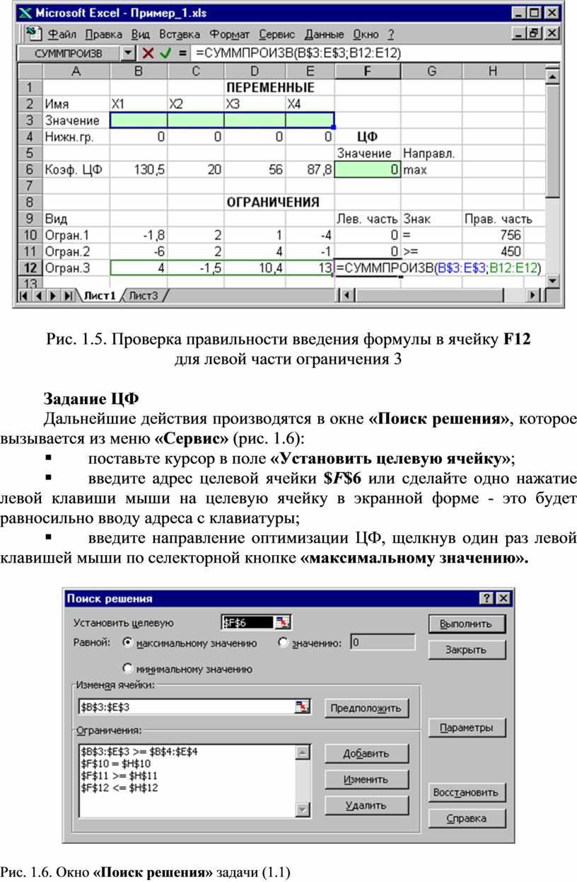 Рис. 1.5. Проверка правильности введения формулы в ячейку