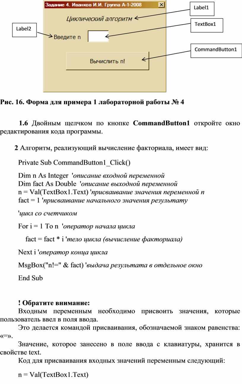 Рис. 16. Форма для примера 1 лабораторной работы № 4 1