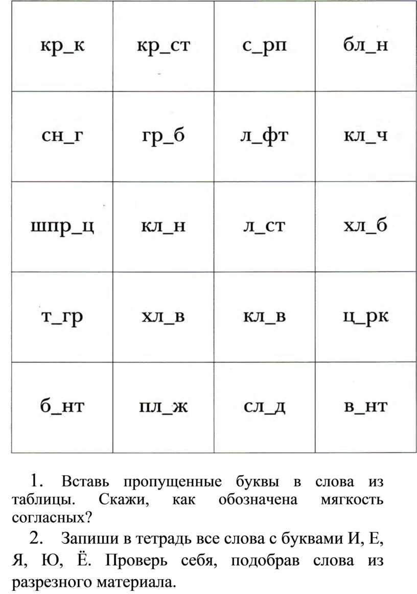 Вставь пропущенные буквы в слова из таблицы