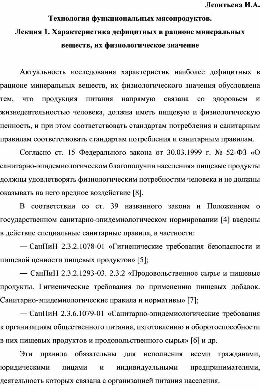 Леонтьева И.А. Технология функциональных мясопродуктов