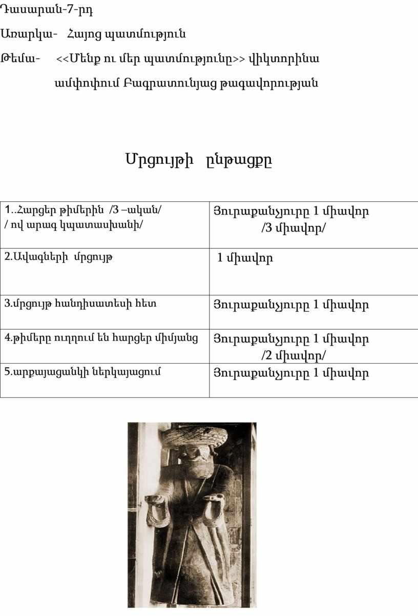 Դասարան -7- րդ Առարկա - Հայոց պատմություն Թեմա - << Մենք ու մեր պատմությունը >> վիկտորինա ամփոփում Բագրատունյաց թագավորության Մրցույթի ընթացքը 1.. Հարցեր թիմերին /3…