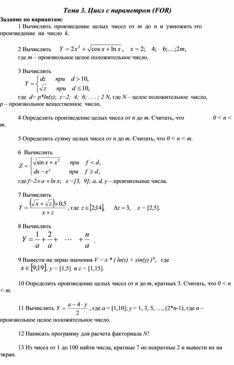 Тема 3. Цикл с параметром (FOR)