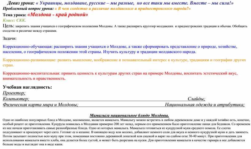 Девиз урока: « Украинцы, молдаване, русские – мы разные, но все таки мы вместе