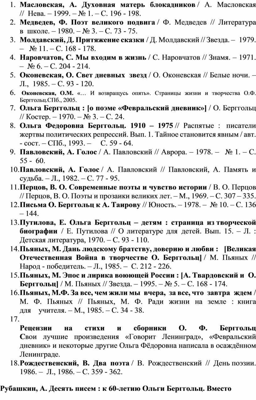Масловская, А. Духовная матерь блокадников /