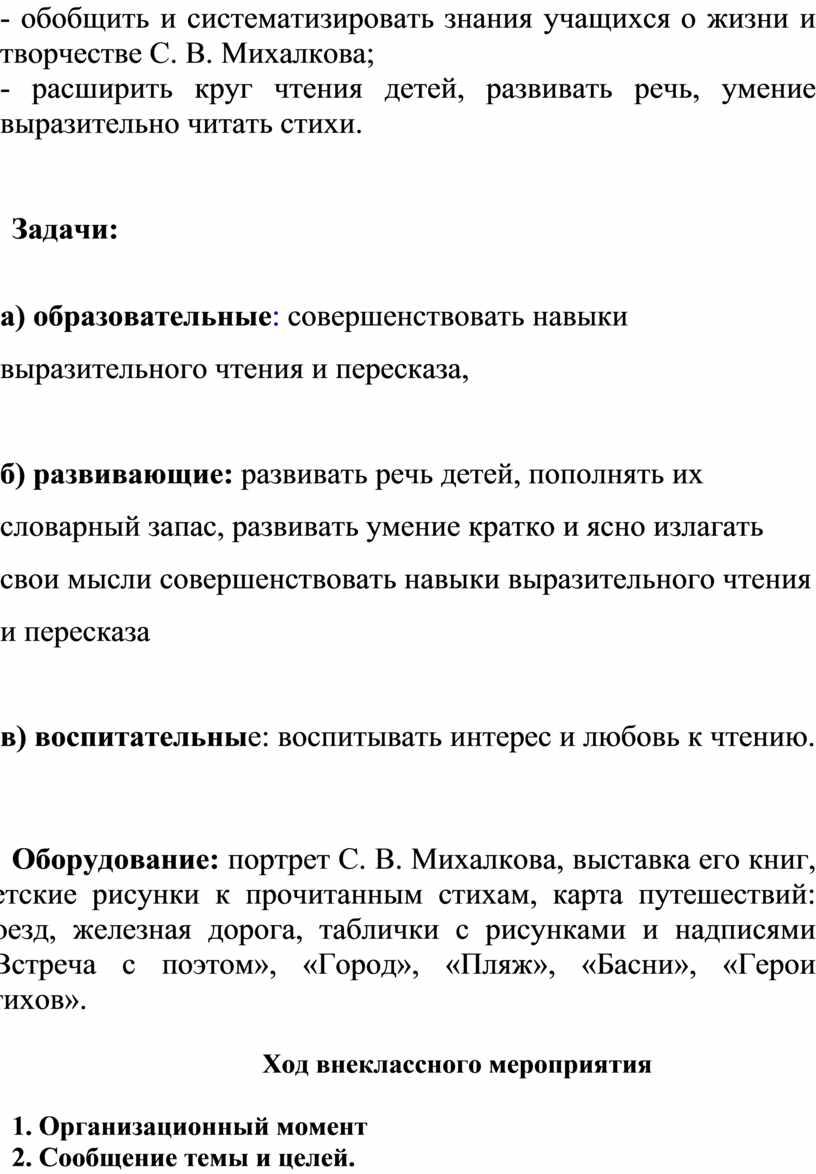 С. В. Михалкова; - расширить круг чтения детей, развивать речь, умение выразительно читать стихи