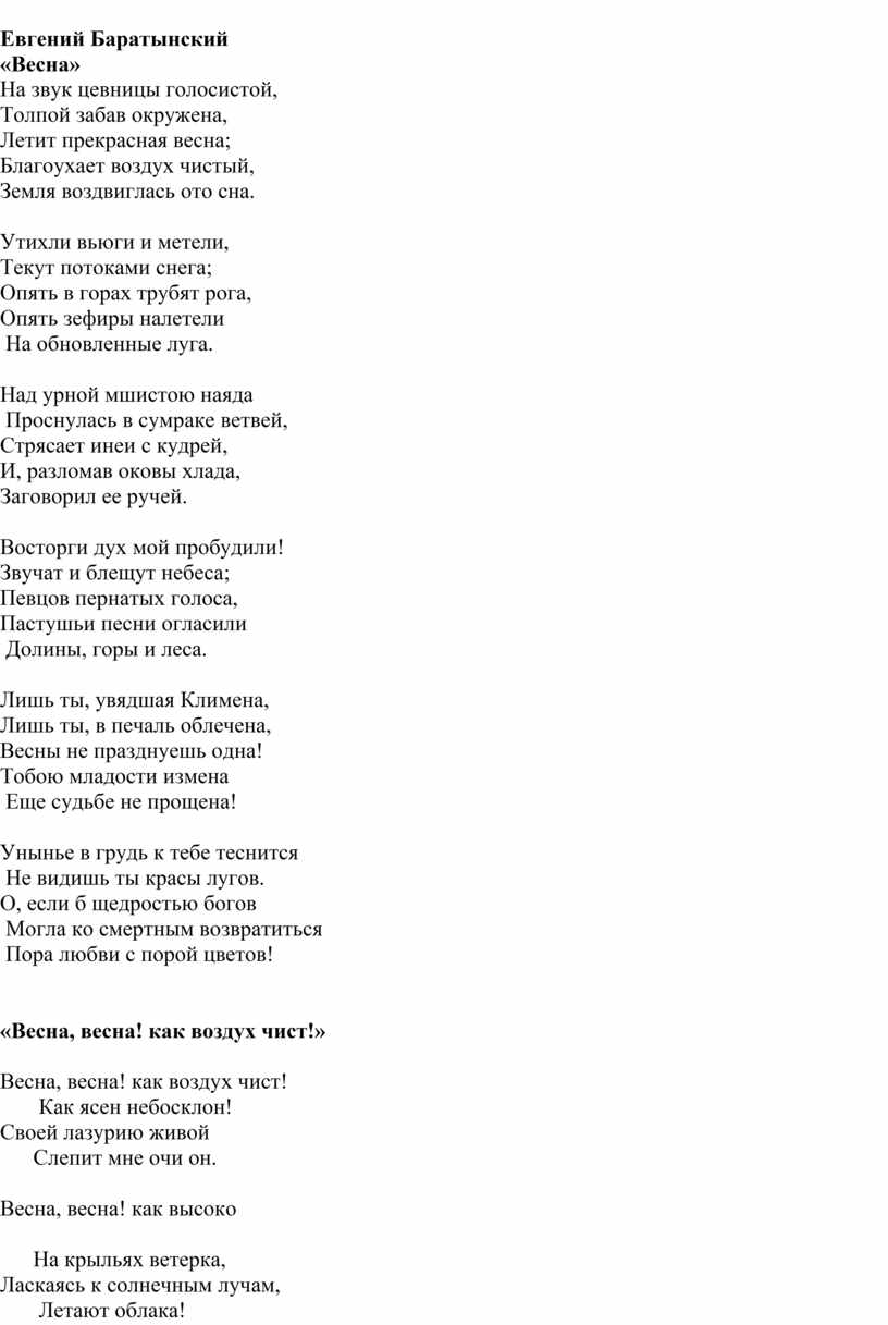 Евгений Баратынский «Весна»