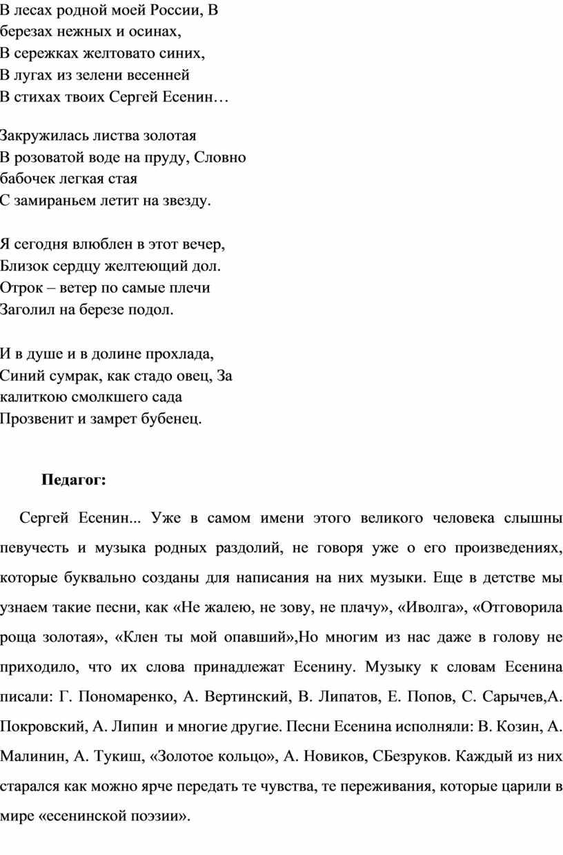В лесах родной моей России, В березах нежных и осинах,