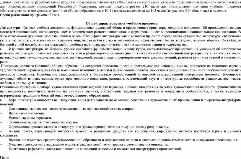Данная программа по русскому языку входит в образовательную область «Филология» и составлена на основе