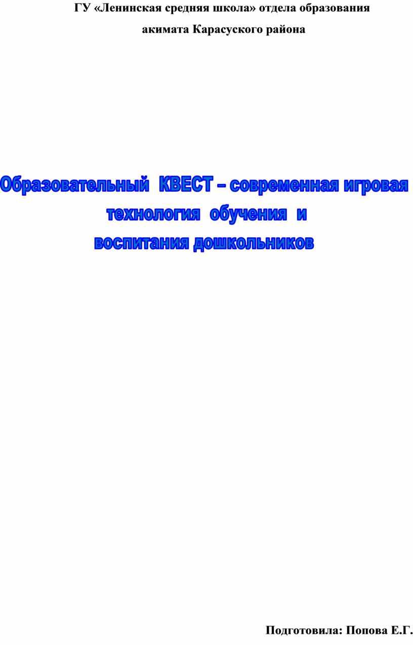 ГУ «Ленинская средняя школа» отдела образования акимата