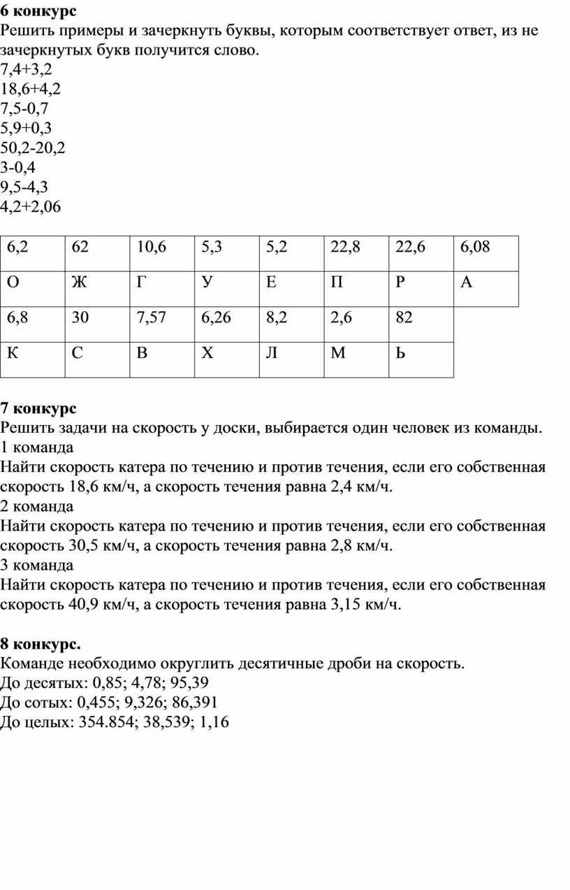 Решить примеры и зачеркнуть буквы, которым соответствует ответ, из не зачеркнутых букв получится слово