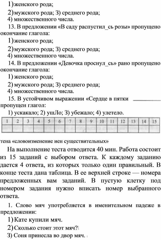 З) среднего рода; 4) множественного числа