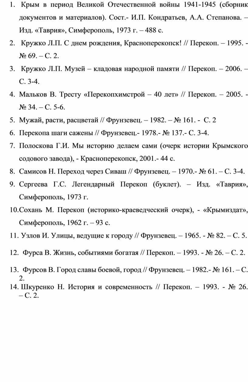 Крым в период Великой Отечественной войны 1941-1945 (сборник документов и материалов)