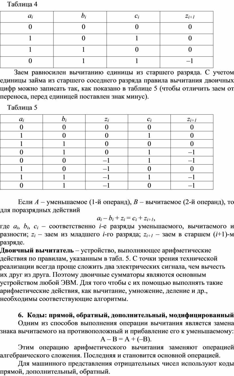 Таблица 4 a i b i c i z i +1 0 0 0 0 1 0 1 0 1 1 0 0 0 1…