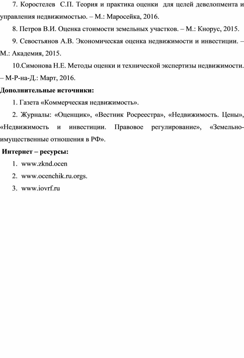 Коростелев С.П. Теория и практика оценки для целей девелопмента и управления недвижимостью