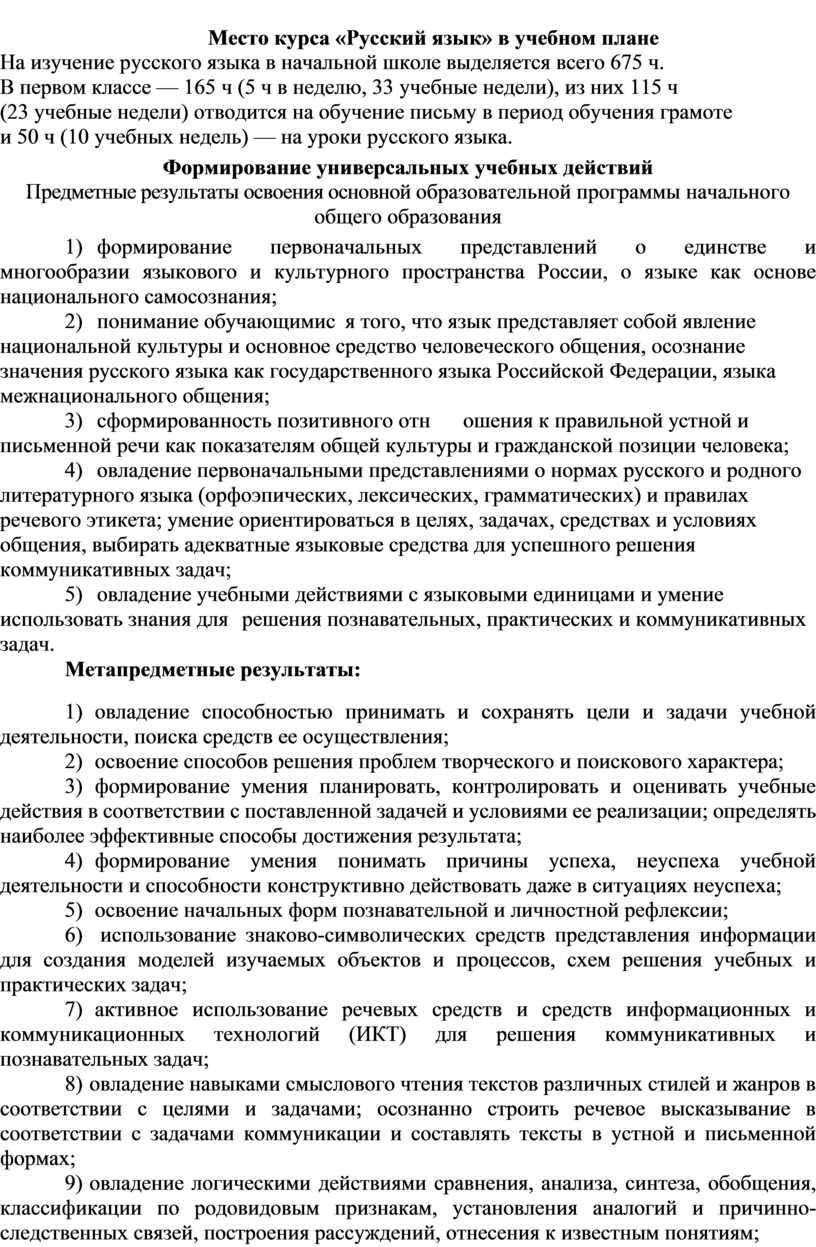 Место курса «Русский язык» в учебном плане