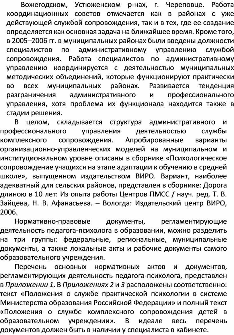 Вожегодском, Устюженском р-нах, г