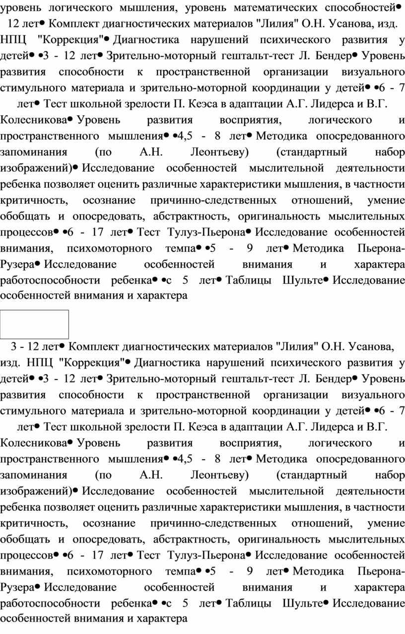 """Комплект диагностических материалов """"Лилия"""""""