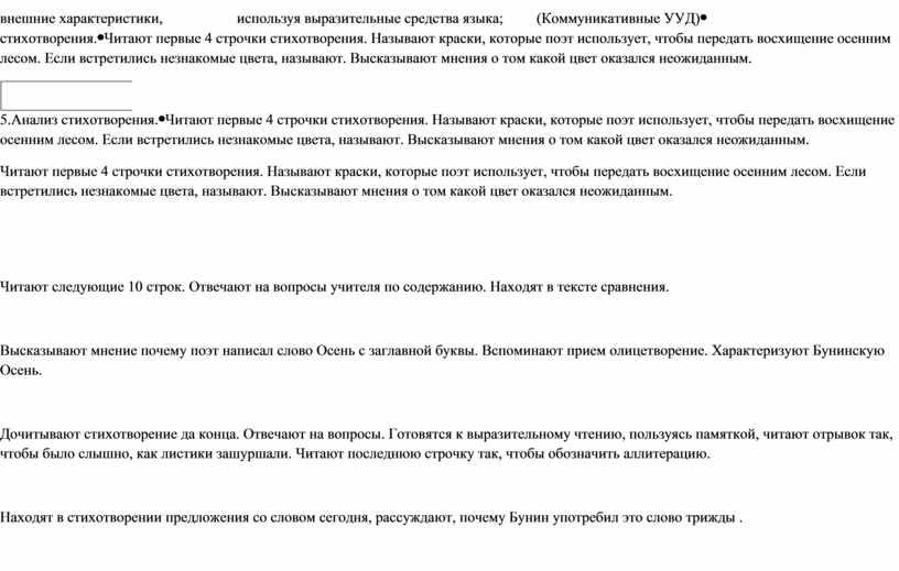 Коммуникативные УУД) 5