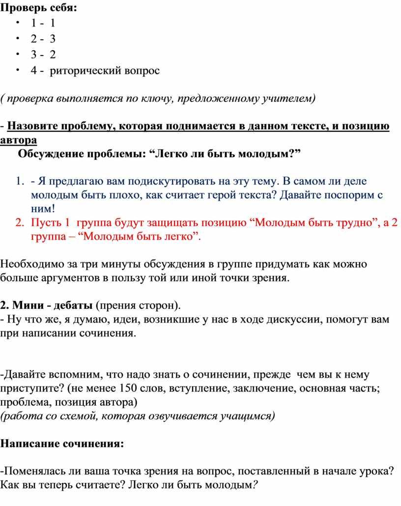 Проверь себя: • 1 - 1 • 2 - 3 • 3 - 2 • 4 - риторический вопрос ( проверка выполняется по ключу, предложенному…