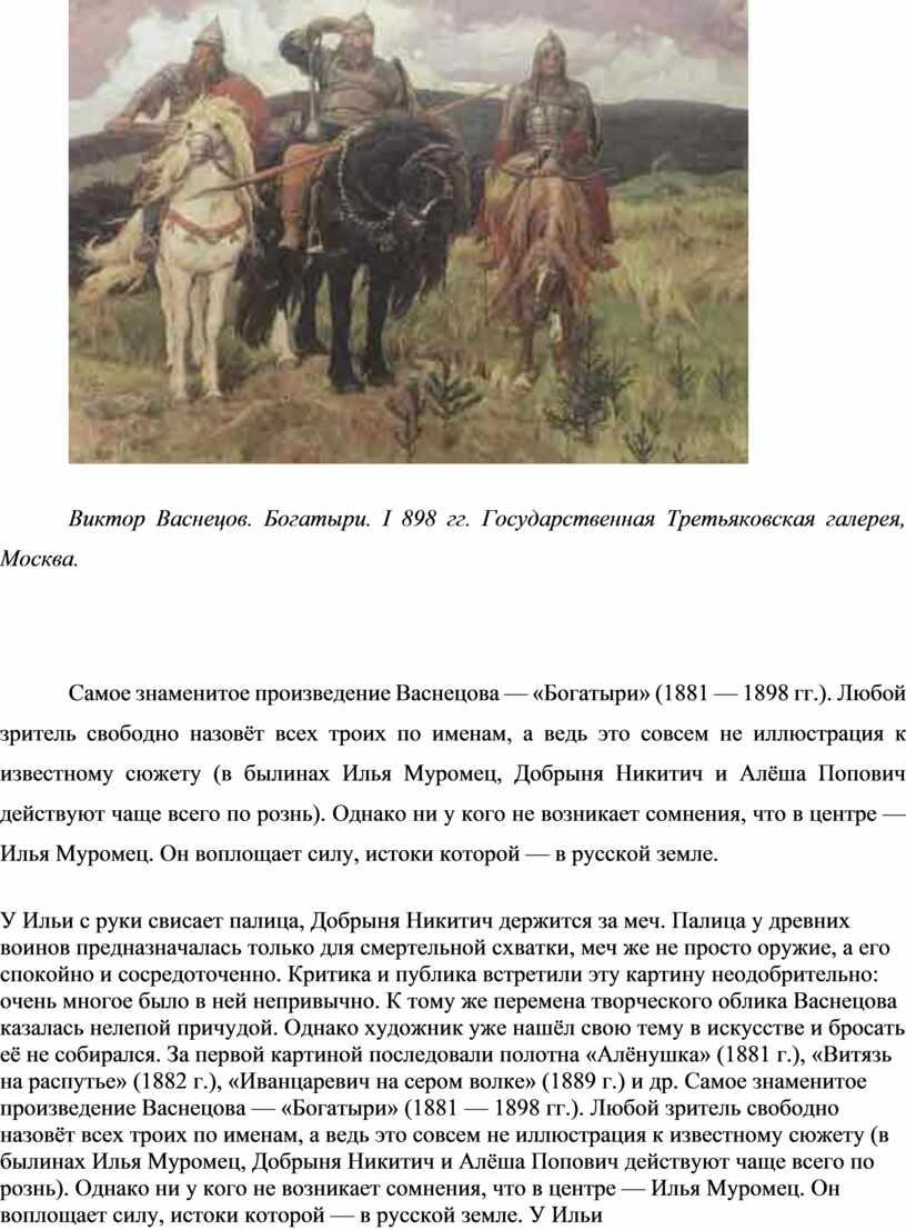 Виктор Васнецов. Богатыри. I 898 гг