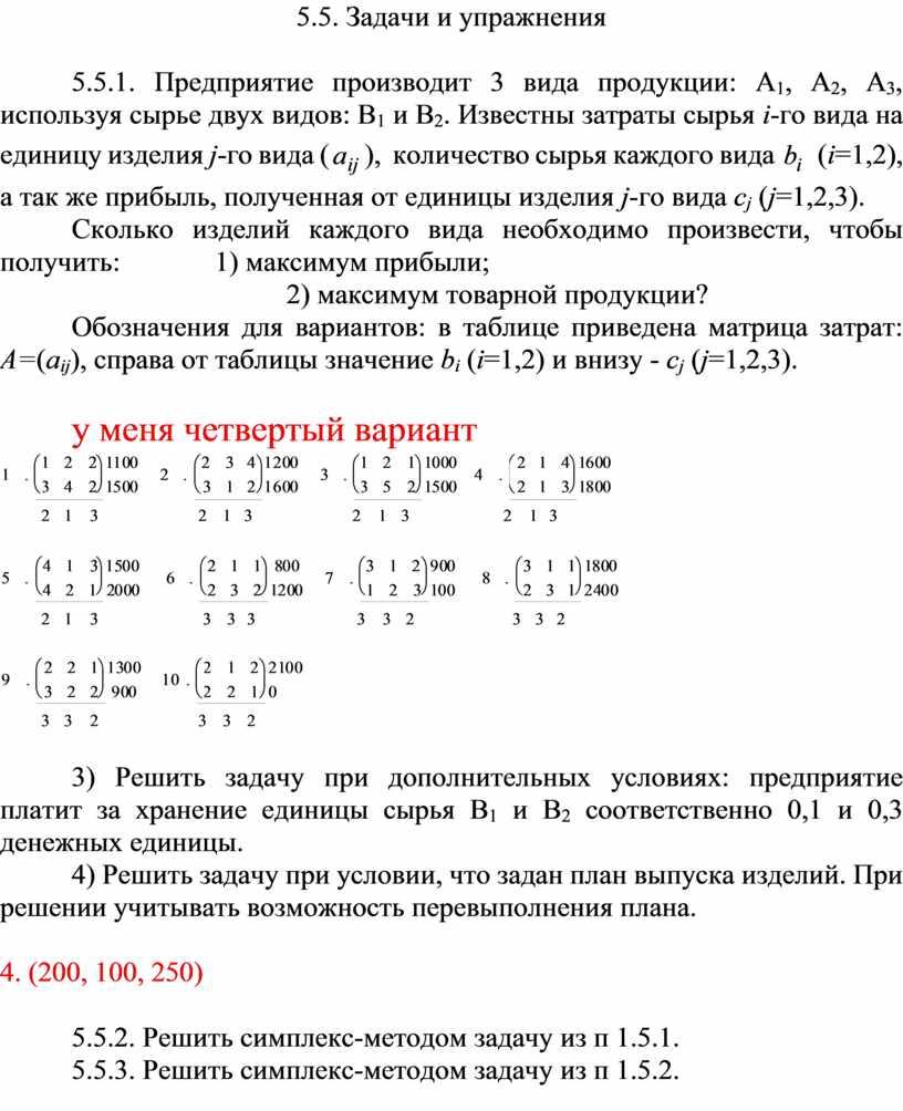 Задачи и упражнения 5.5.1