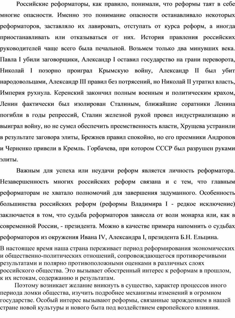 Российские реформаторы, как правило, понимали, что реформы таят в себе многие опасности