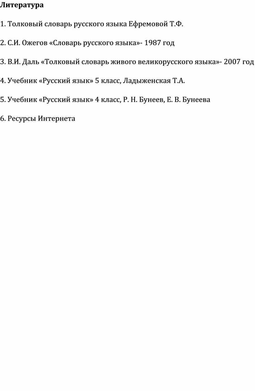 Литература 1. Толковый словарь русского языка