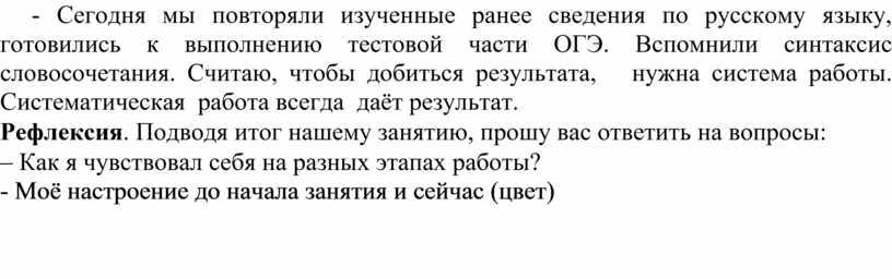 Сегодня мы повторяли изученные ранее сведения по русскому языку, готовились к выполнению тестовой части
