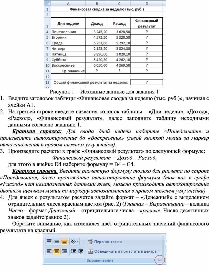Рисунок 1 – Исходные данные для задания 1 1