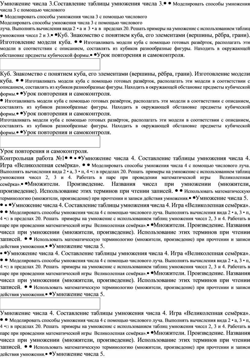 Умножение числа 3. Составление таблицы умножения числа 3