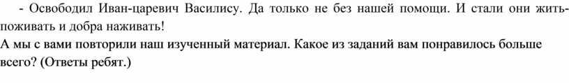 Освободил Иван-царевич Василису