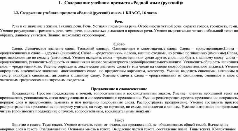 Содержание учебного предмета «Родной язык (русский)» 1