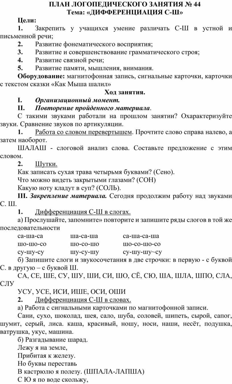 ПЛАН ЛОГОПЕДИЧЕСКОГО ЗАНЯТИЯ № 44