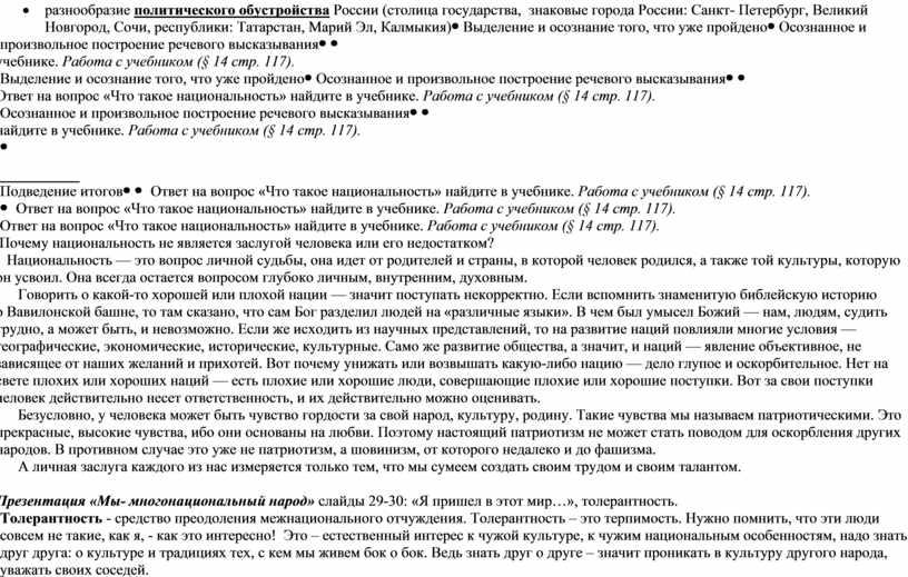 России (столица государства, знаковые города