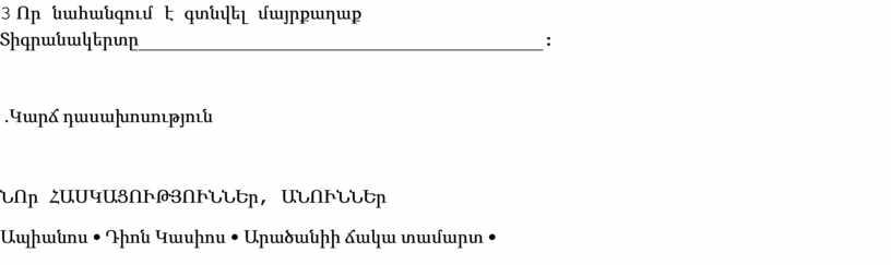 3 Որ նահանգում է գտնվել մայրքաղաք Տիգրանակերտը ____________________________________: . Կարճ դասախոսություն ՆՈր ՀԱՍԿԱՑՈՒԹՅՈՒՆՆԵր , ԱՆՈՒՆՆԵր Ապիանոս • Դիոն Կասիոս • Արածանիի ճակա տամարտ •